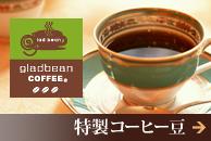 特製コーヒー豆